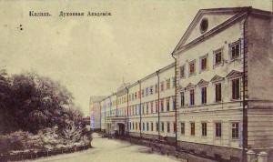 Kazan_Theological_Academy