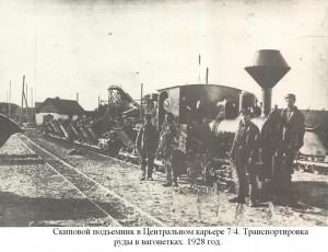 Паровоз 1928 г