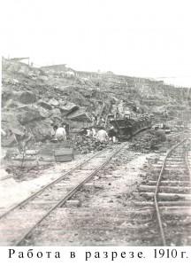 Работа 1910