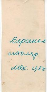 29об.Берсенев ЗС столяр мехцеха