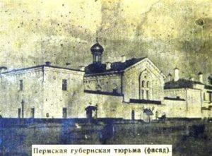 Пермская тюрьма
