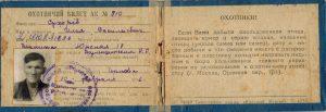 Сухарев И.В. ох бил