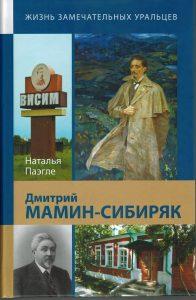 Мамин Сибиряк