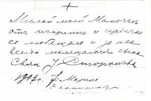 Сторожев И. 1913 автограф