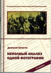 Анчугов книга